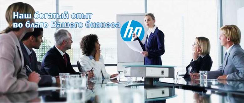 Наш богатый опыт во благо Вашего бизнеса